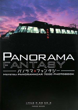 パノラマ☆ファンタジー 〜Meitetsu PANORAMACAR7000 Photobook〜 (Parade books)