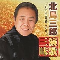 KITAJIMA SABURO ENKA ZANMAI OTOKO NO SHIOJI MATSURI by Saburo Kitajima (2011-11-02)