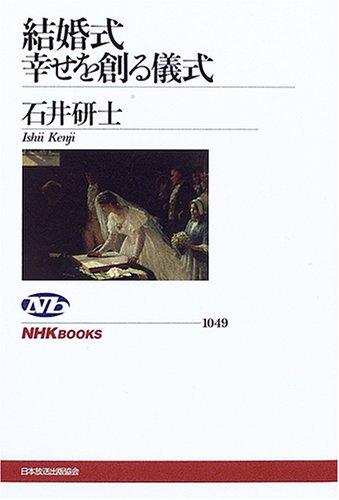 結婚式 幸せを創る儀式 (NHKブックス)