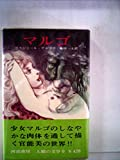 人間の文学〈第9〉マルゴ (1967年)