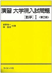 主に言語とシステム開発に関して  大学の理工系の講義ノートPDFまとめ (数学・物理・情報・工学)