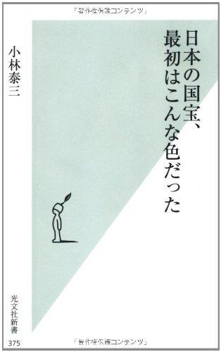 日本の国宝、最初はこんな色だった (光文社新書)