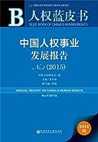人权蓝皮书:中国人权事业发展报告NO.5(2015)