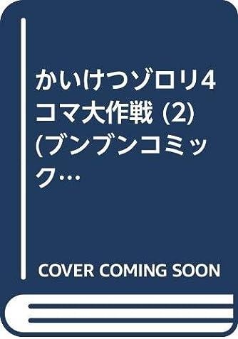 かいけつゾロリ4コマ大作戦 (2) (ブンブンコミックス)