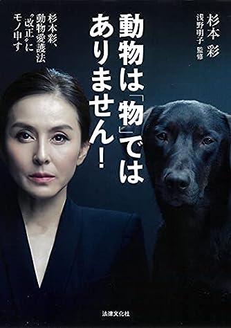 """動物は「物」ではありません!: 杉本彩、動物愛護法""""改正""""にモノ申す"""