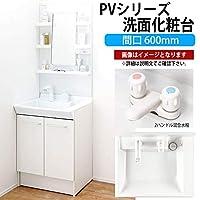 LIXIL 洗面化粧台 PVシリーズ 間口600mm 寒冷地 MPV1-601YJ PVN-600N