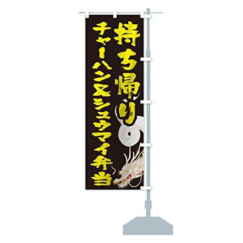 チャーハン&シュウマイ弁当お持ち帰り のぼり旗 サイズ選べます(コンパクト45x150cm 右チチ)