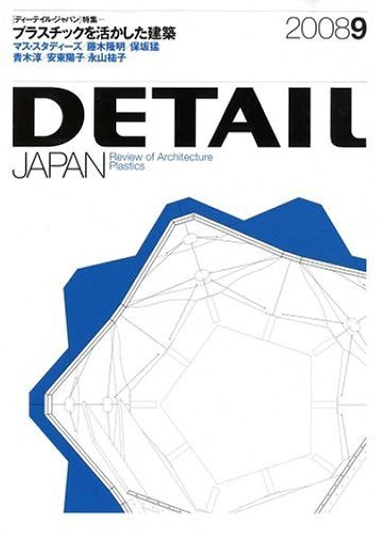 軽減する将来のシエスタ特集「プラスチックを活かした建築」 DETAIL JAPAN (ディーテイル?ジャパン) 2008年 09月号 [雑誌]