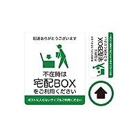 Biijo 宅配ボックス 宅配BOX 置き配OK 宅急便 ステッカー シール (白×緑, 宅配BOX (大/タテ120mm×ヨコ100mm 小/タテ40mm×ヨコ75mm))
