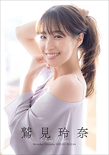 鷲見玲奈 Sumi Reina Birthday Calendar 2021.05~2022.04