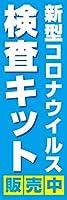 【受注生産】既製品 のぼり 旗 検査キット販売中 antivirus-25