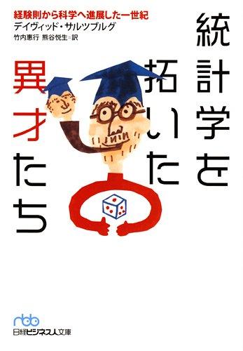 統計学を拓いた異才たち(日経ビジネス人文庫)