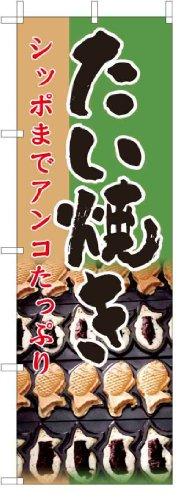 のぼり旗 のぼり 【 たい焼き 鯛焼き たいやき 】[グリーン地フルカラー] サイズ60×180cm