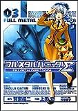 フルメタル・パニック!Σ3 (角川コミックスドラゴンJr. (KCJ85-3))