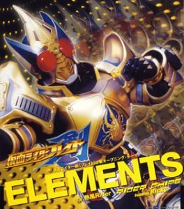 Masked Rider Blade New Opening Theme: Elements by Tv Program (2004-09-29)