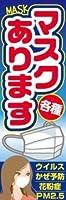 のぼり旗スタジオ のぼり旗 マスク003 通常サイズ H1800mm×W600mm