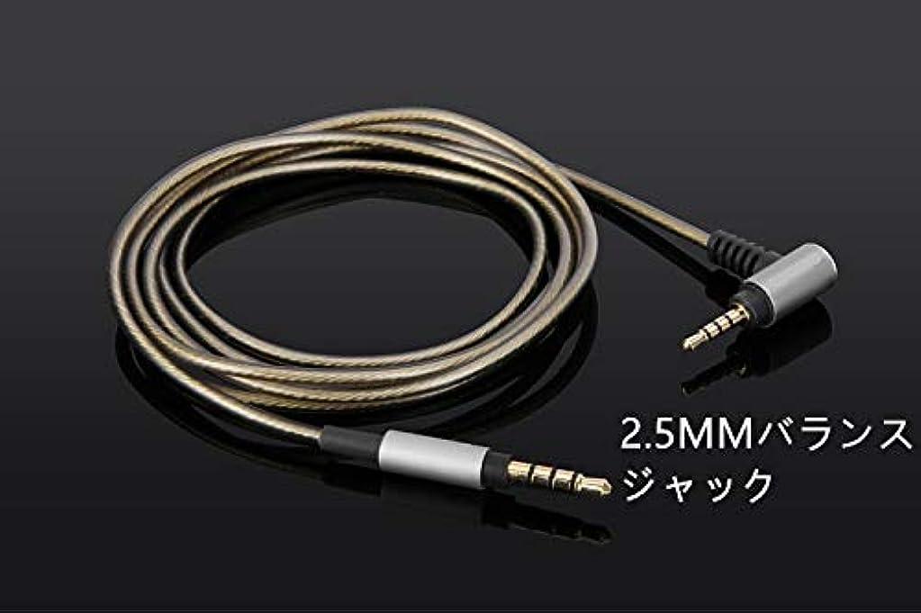 重荷キウイ泥PCCITY WH-1000XM2 WH-H800 WH-H900N WH-1000XM3 ヘッドホン 対応用 バランスケーブル ヘッドフォン リケーブル 2.5MMバランス4極-3.5MM