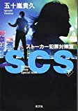 SCS ストーカー犯罪対策室 下