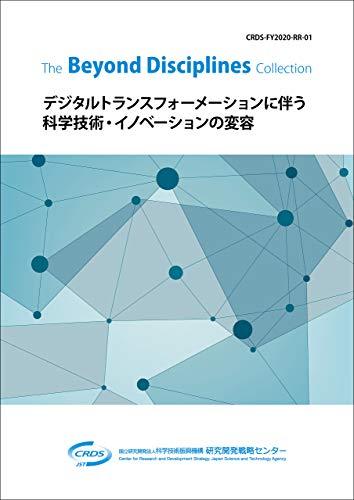デジタルトランスフォーメーションに伴う科学技術・イノベーションの変容(—The Beyond Disciplines Collection—)
