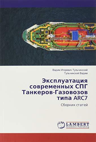 Эксплуатация современных СПГ Танкеров-Газовозов типа ARC7: Сборник статей