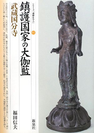 鎮護国家の大伽藍・武蔵国分寺 (シリーズ「遺跡を学ぶ」)