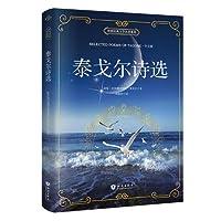 ワールドクラシック文学シリーズ:タゴールのバイリンガル選択詩/中国語と英語の中国の人気フィクション小説本