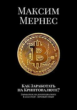 Как Заработать наКриптовалюте?  Заработок на криптовалюте в 2020 году Личный опыт  Russian Edition