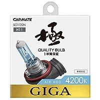 カーメイト 車用 ハロゲン ヘッドライト GIGA エアーネオ H11 4200K 1100lm ホワイト BD1132N