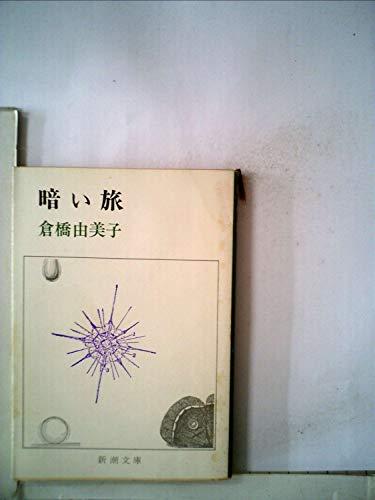 暗い旅 (新潮文庫 草 113B)