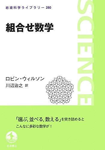 組合せ数学 (岩波科学ライブラリー)
