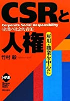 CSRと人権 (ヒューマンライツベーシック)