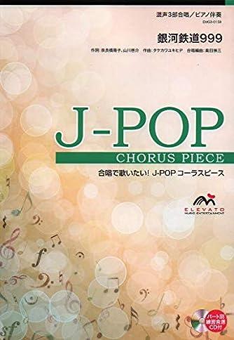 EMG3-0159 合唱J-POP 混声3部合唱/ピアノ伴奏 銀河鉄道999 (合唱で歌いたい!JーPOPコーラスピース)