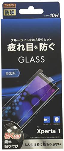 レイ・アウト Xperia 1 ガラスフィルム 防埃 10H ブルーライトカット ソーダガラス RF-XP1F/BSMG