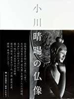 小川 晴暘の仏像