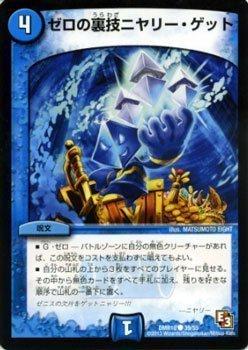 デュエルマスターズ カード ゼロの裏技ニヤリー・ゲット / デッド&ビート(DMR10) / エピソード3