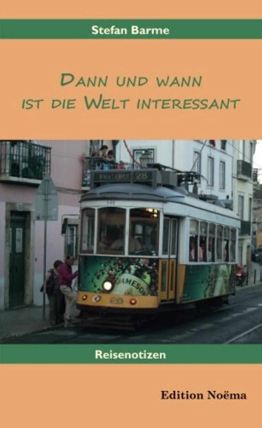とにかく友だち組Dann und wann ist die Welt interessant: Reisenotizen