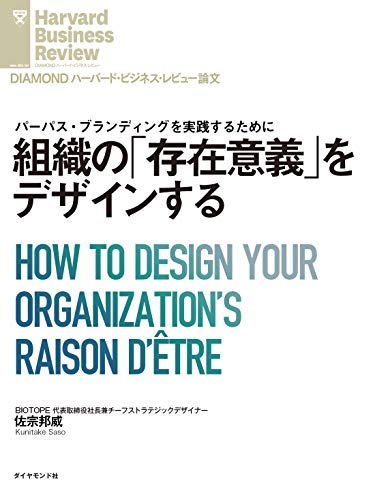 組織の「存在意義」をデザインする DIAMOND ハーバード・ビジネス・レビュー論文
