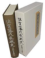 佐賀藩戊辰戦史 (復刻版)