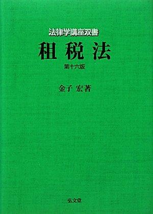 租税法〈第16版〉 (法律学講座双書)の詳細を見る