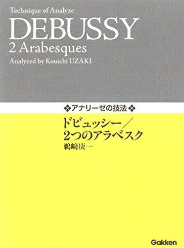 アナリーゼの技法 ドビュッシー/2つのアラベスク