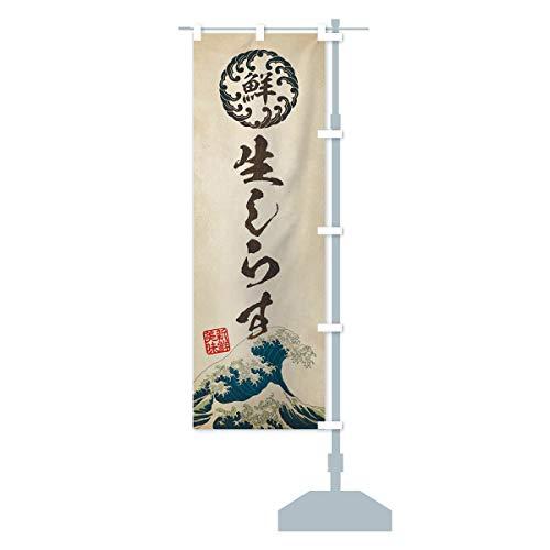 生しらす/海鮮・魚介・鮮魚・浮世絵風・レトロ風 のぼり旗 チチ選べます(レギュラー60x180cm 右チチ)