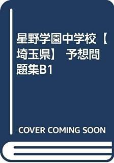 星野学園中学校【埼玉県】 予想問題集B1