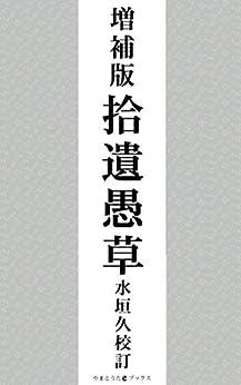 [藤原定家, 水垣久]の増補版拾遺愚草