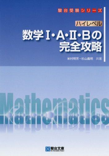 ハイレベル 数学I・A・II・B の完全攻略 (駿台受験シリーズ)