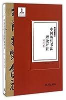 中国历代书法理论评注(清代卷)