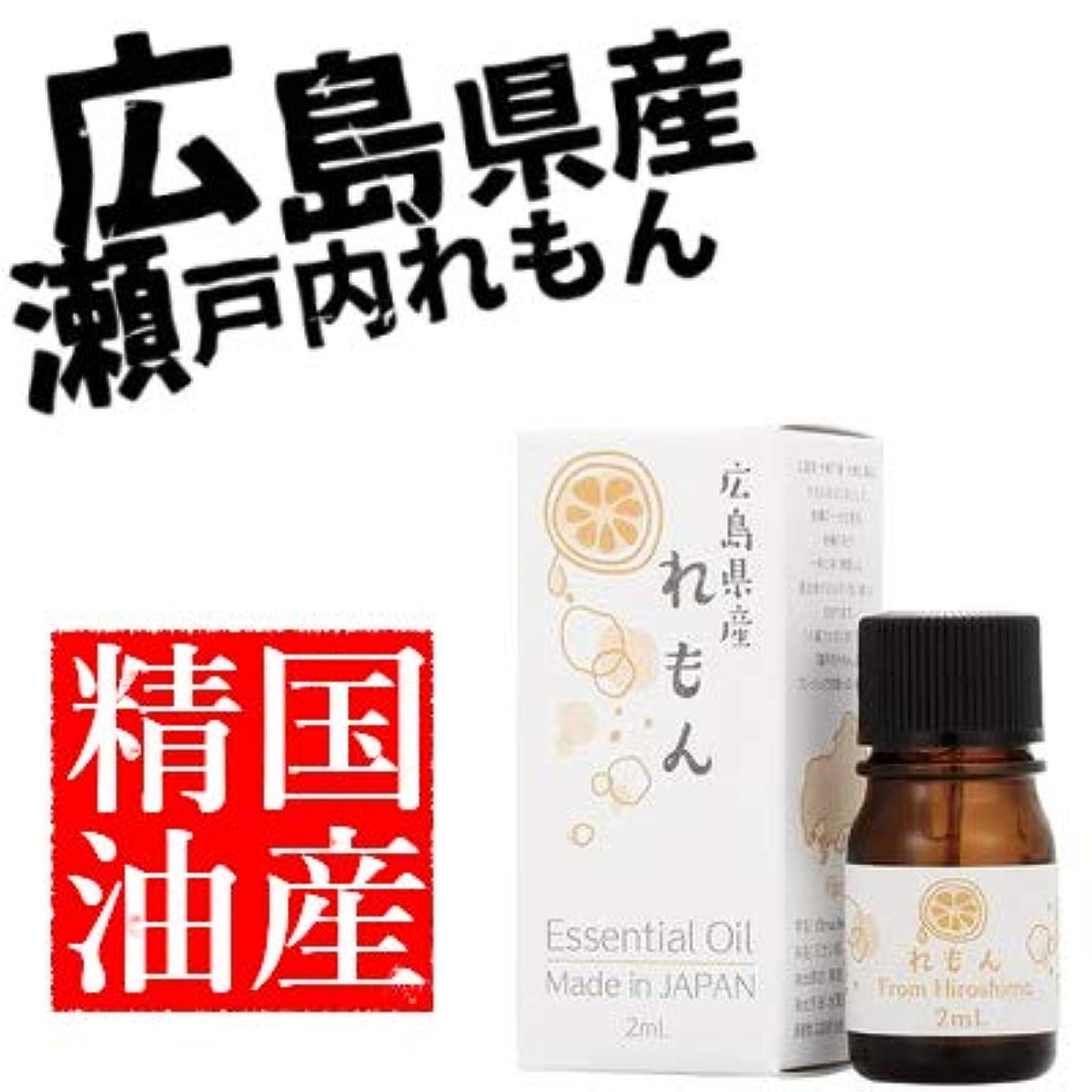 レーニン主義明確に病気日本の香りシリーズ れもん エッセンシャルオイル 国産精油 広島県産 2ml