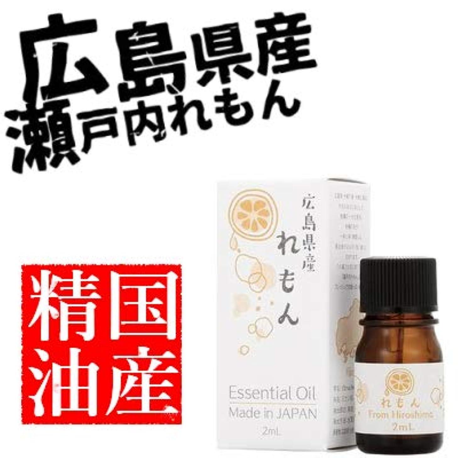 自然公園ソブリケット地殻日本の香りシリーズ れもん エッセンシャルオイル 国産精油 広島県産 2ml