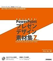 まるごと使える! PowerPoint プレゼンデザイン素材集Z