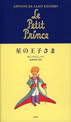 星の王子さま (翻訳単行本)