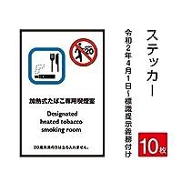 【メール便送料無料】10枚セット「加熱式たばこ専用喫煙室」 禁煙 喫煙禁止 標識掲示 ステッカー 背面グレーのり付き 屋外対応 防水◎ 店舗標識や室内掲示にも!シールタイプ stk-c003-10set